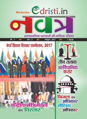 Edristi Monthly Current Affairs Hindi