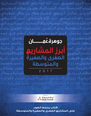 Jawahart Oman Arabic 17