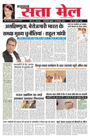 Satta Mail 20.09.20174