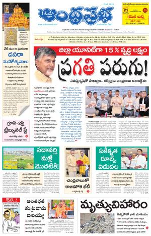 21.09.2017 Andhra Pradesh Main