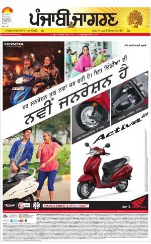 Hoshiarpur: Punjabi jagran News : 21st September 2017