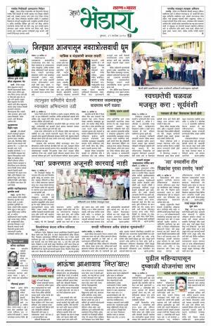 Bhandara Edition