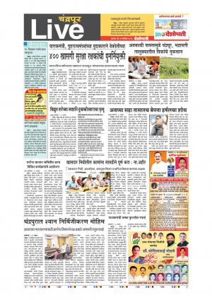 21th Sept Chandrapur Live