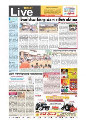 21th Sept Bhandara Live