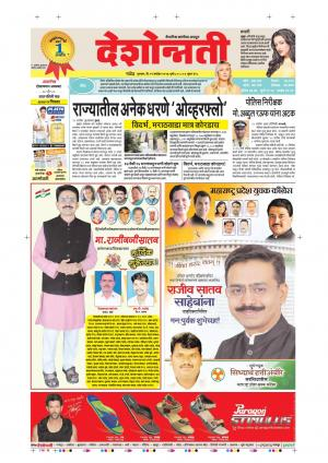 21th Sept Hingoli