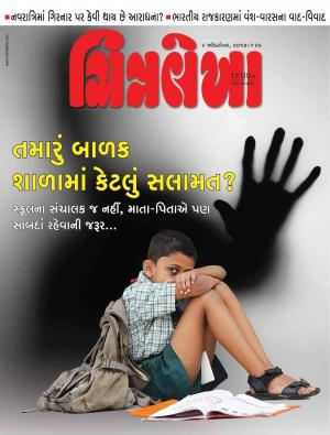 Chitralekha Gujarati - October 02, 2017