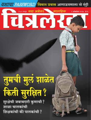 Chitralekha Marathi - October 02, 2017