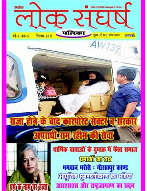 Loksangharsh Patrika September 2017