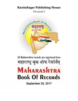 Maharashtra Book of Records (महाराष्ट्र बुक ऑफ रेकॉर्डस्) - मुख्य संपादक: डॉ. सुनील दादा पाटील - September 25, 2017