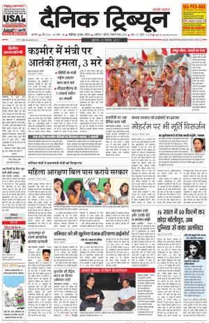 DT_22_September_2017_Karnal
