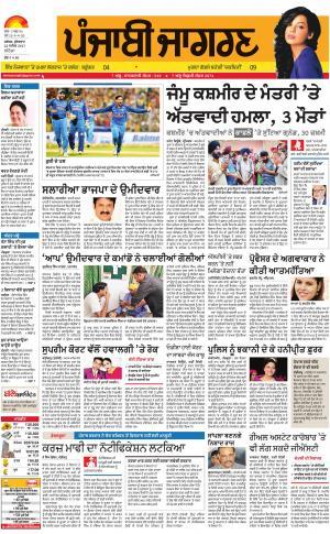 BATHINDA : Punjabi jagran News : 22nd September 2017