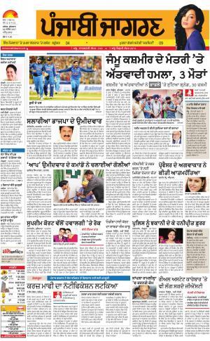 AMRITSAR: Punjabi jagran News : 22nd September 2017