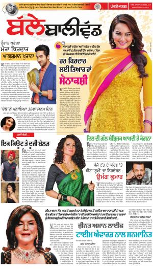 SUPPLEMENT: Punjabi jagran News : 22nd September 2017