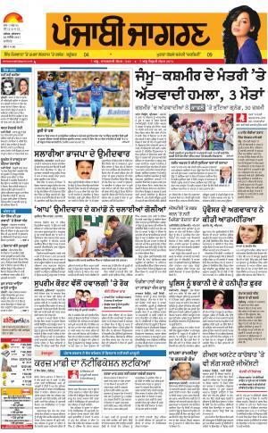 JALANDHAR Dehat: Punjabi jagran News : 22nd September 2017