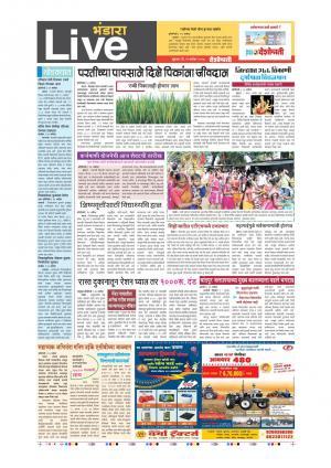 22th Sept Bhandara