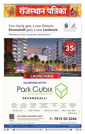 Patrika Bangalore
