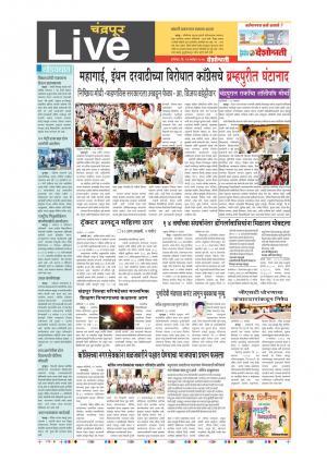 23th Sept Chandrapur Live