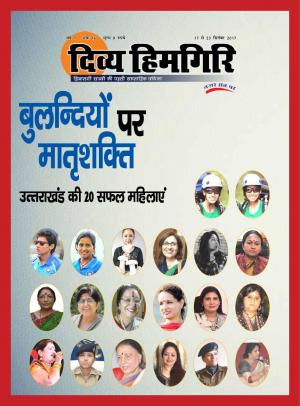 Year:-07,-Issue:-16,- 17 September -2017