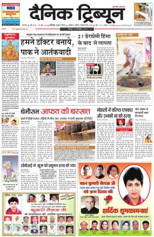 DT_24_September_2017_Karnal