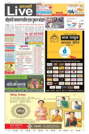 24th Sept Amravati Live