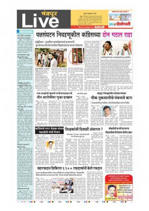 24th Sept Chandrapur Live