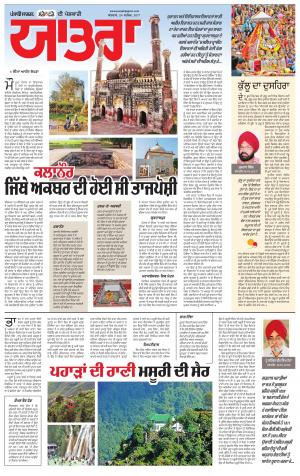 SUPPLEMENT: Punjabi jagran News : 24th September 2017
