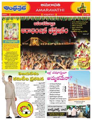 24-9-2017 Vijayawada