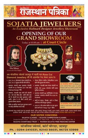 Rajasthan Patrika Bhilwara