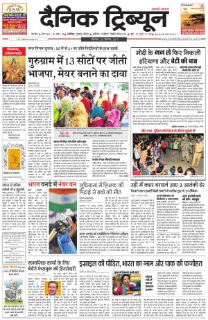 DT_25_September_2017_Karnal