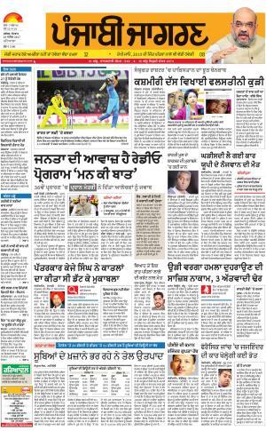 PATIALA: Punjabi jagran News : 25th September 2017