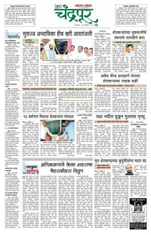 Chandrapur Edition