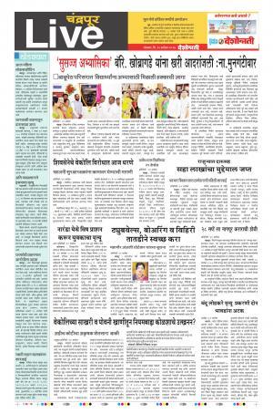 25th Sept Chandrapur