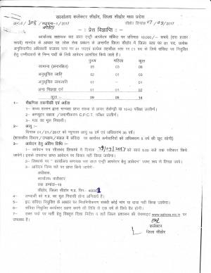 DM office Sehore, MP  Recruitment 2017 for DEO Post, Apply Before 29 September