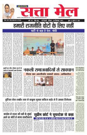 Satta Mail 24.09.2017