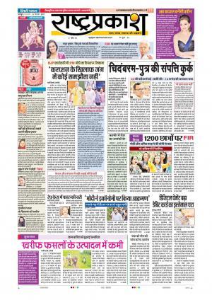 26th Sept Rashtraprakash