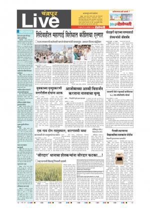 26th   Sept  Chandrapur
