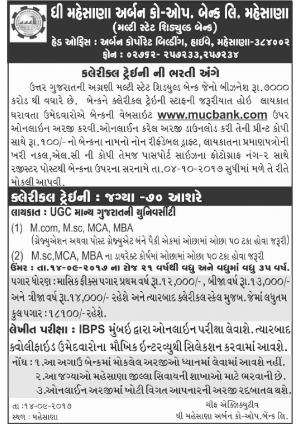 Sarkari Naukri|Mehsana Urban Co-operative Bank to Recruit 70 Clerical Trainee, PG Holder can Apply