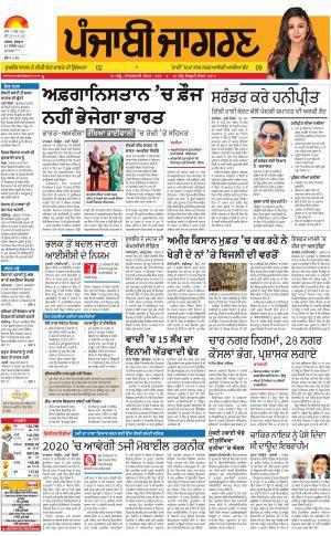 Malwa: Punjabi jagran News : 27th September 2017