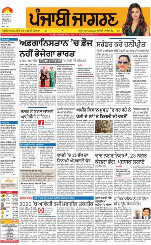 Hoshiarpur : Punjabi jagran News : 27th September 2017