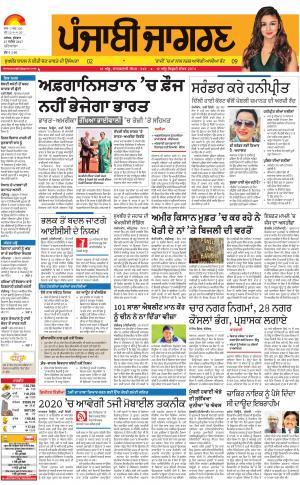 Patiala: Punjabi jagran News : 27th September 2017