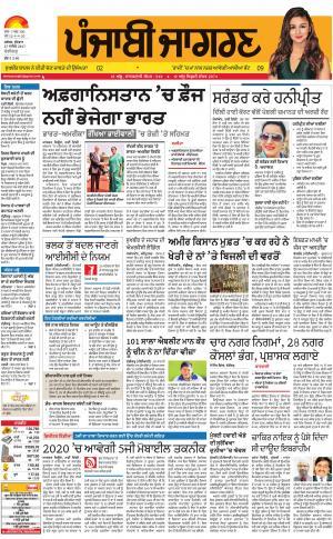 Chandigarh : Punjabi jagran News : 27th September 2017