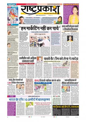 27th Sept Rashtraprakash