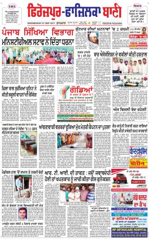 Firozpur Bani : 01-01-70, newspaper in Punjabi by Jagbani : Read on mobile  & tablets
