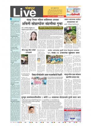 27th Sept Chandrapur Live