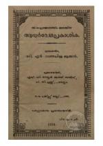 Ayurveda Prakashika