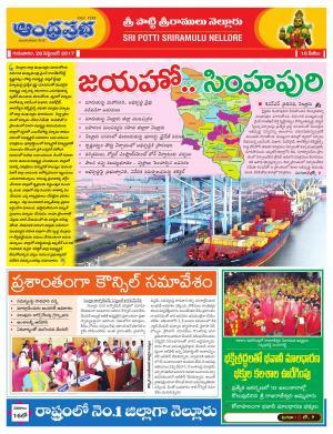 28.09.2017 Sripottisreeramulu Nellore