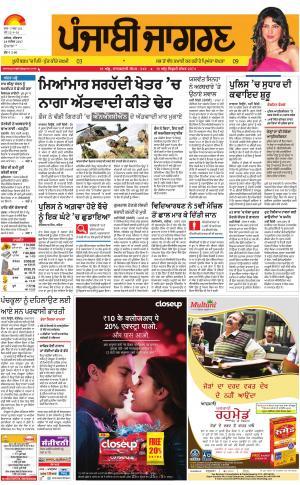 Hoshiarpur: Punjabi jagran News : 28th September 2017