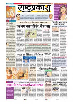 28th Sept Rashtraprakash