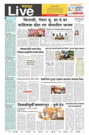 28th Sept Chandrapur Live