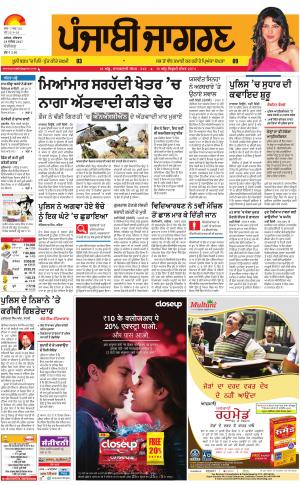 Chandigarh: Punjabi jagran News : 28th September 2017